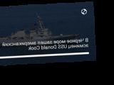 В Черное море зашел американский эсминец USS Donald Cook