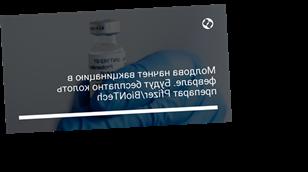 Молдова начнет вакцинацию в феврале. Будут бесплатно колоть препарат Pfizer/BioNTech