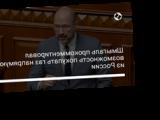 Шмыгаль прокомментировал возможность покупать газ напрямую из России