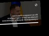Из-за пожара в Харькове. Онлайн-встреча советников в нормандском формате перенесена