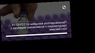 Производитель вакцины от COVID-19 предупредил о возможных перебоях с поставками