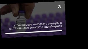 В Израиле отвергают возможность контрабанды в Украину вакцины Pfizer