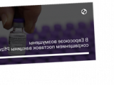В Евросоюзе возмущены сокращением поставок вакцины Pfizer