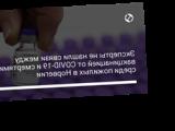 Эксперты не нашли связи между вакцинацией от COVID-19 и смертями среди пожилых в Норвегии