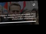 В РФ задержан полицейский, которого подозревают в утечке данных об отравителях Навального