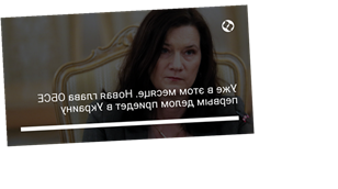 Уже в этом месяце. Новая глава ОБСЕ первым делом приедет в Украину