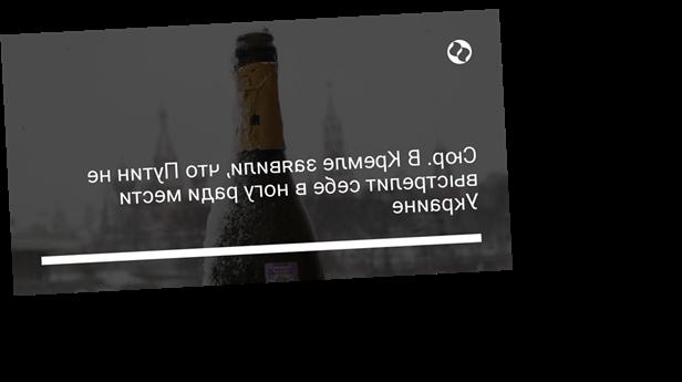 Сюр. В Кремле заявили, что Путин не выстрелит себе в ногу ради мести Украине