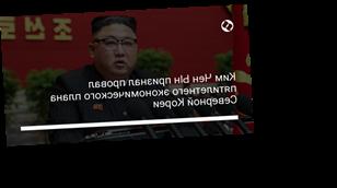 Ким Чен Ын признал провал пятилетнего экономического плана Северной Кореи