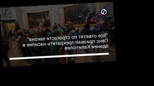 """""""Все ответят по строгости закона"""". Пенс призвал прекратить насилие в здании Капитолия"""