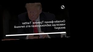 Онлайн-финал Трампа: Twitter навсегда заблокировал его личный аккаунт