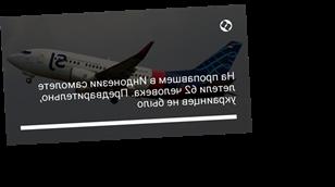 На пропавшем в Индонезии самолете летели 62 человека. Предварительно, украинцев не было
