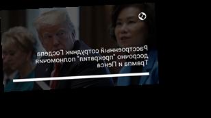 """Расстроенный сотрудник Госдепа досрочно """"прекратил"""" полномочия Трампа и Пенса"""