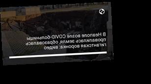 В Неаполе возле COVID-больницы провалилась земля, образовалась гигантская воронка: видео