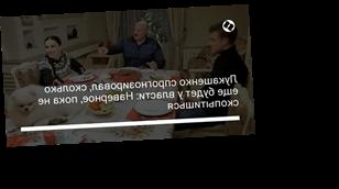Лукашенко спрогнозировал, сколько еще будет у власти: Наверное, пока не скопытишься
