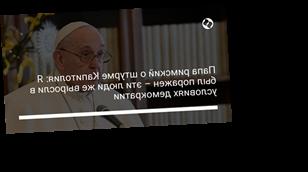 Папа римский о штурме Капитолия: Я был поражен – эти люди же выросли в условиях демократии