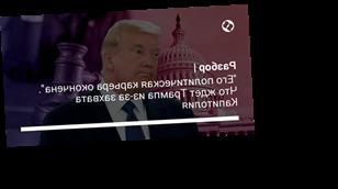"""""""Его политическая карьера окончена"""". Что ждет Трампа из-за захвата Капитолия"""