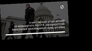 Могли быть причастны к беспорядкам. В США отстранили от работы двух полицейских Капитолия