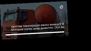 В Украине снова подорожает автогаз на АЗС: оптовые цены резко выросли