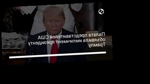 Палата представителей США объявила импичмент президенту Трампу