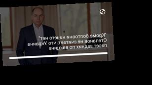 """""""Кроме болтовни ничего нет"""". Степанов не считает, что Украина пасет задних по вакцине"""