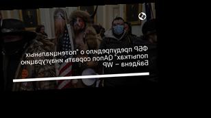 """ФБР предупредило о """"потенциальных попытках"""" QAnon сорвать инаугурацию Байдена – WP"""
