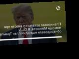 Планировал остаться у власти при помощи Минюста. В США обнародовали еще один план Трампа