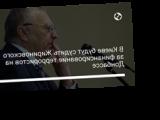 В Киеве будут судить Жириновского за финансирование террористов на Донбассе