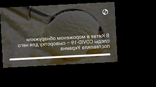 В Китае в мороженом обнаружили следы COVID-19 – сыворотку для него поставляла Украина