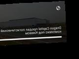 Dragon Capital продал логистический комплекс под Киевом