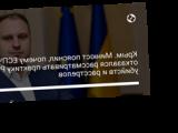 Крым. Минюст объянил, почему ЕСПЧ отклонил часть жалобы Украины против России