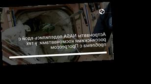 Астронавты NASA поделились едой с российскими космонавтами: у тех проблема с Прогрессом