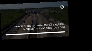Укладка Северного потока-2 может быть остановлена – Газпром