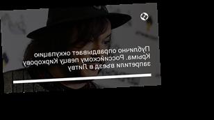 Публично оправдывает оккупацию Крыма. Российскому певцу Киркорову запретили въезд в Литву