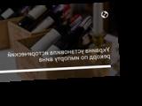 Украина установила исторический рекорд по импорту вина