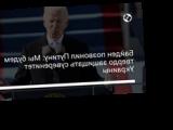 Байден позвонил Путину: Мы будем твердо защищать суверенитет Украины