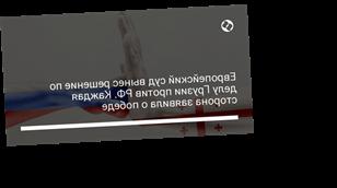 Европейский суд вынес решение по делу Грузии против РФ. Каждая сторона заявила о победе