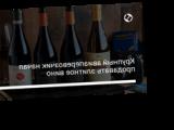 Крупный авиаперевозчик начал продавать элитное вино