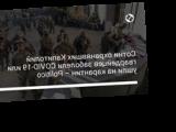 Сотни охранявших Капитолий гвардейцев заболели COVID-19 или ушли на карантин – Politico