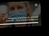 На 60%. AstraZeneca сократит поставки вакцин в ЕС – Reuters