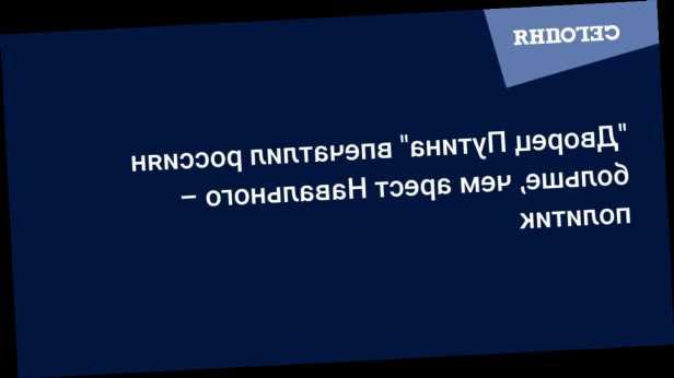 """""""Дворец Путина"""" впечатлил россиян больше, чем арест Навального – политик"""