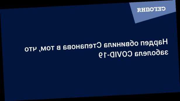 Нардеп обвинила Степанова в том, что заболела COVID-19