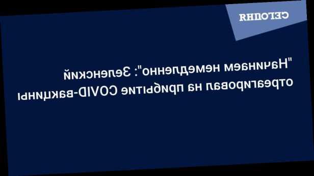 """""""Начинаем немедленно"""": Зеленский отреагировал на прибытие COVID-вакцины"""