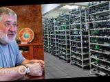 Коломойский заявил суду, что вложил в майнинг криптовалюты 50 млн долларов