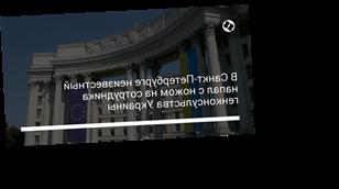 В Санкт-Петербурге неизвестный напал с ножом на сотрудника генконсульства Украины