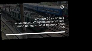 Ущерб на 60 млн грн. Экс-топ-менеджера Укрзализныци подозревают в расхищении денег: фото
