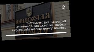 Верховный суд рассмотрит требование гражданина отменить санкции против каналов Медведчука