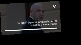 "США объявили ""повара Путина"" Пригожина в розыск"