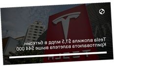 Tesla вложила $1,5 млрд в биткоин. Криптовалюта взлетела выше $44 000