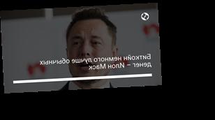 Биткойн немного лучше обычных денег – Илон Маск