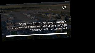 Кабмин привлечет 270 млн евро кредита на модернизацию аэропорта Борисполь. Что построят